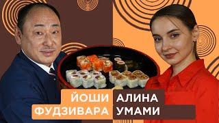 Как правильно приготовить суши и роллы? Алина Умами в гостях у Йоши Фудзивара