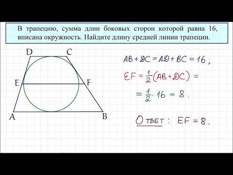 Задание 24 ОГЭ по математике #4