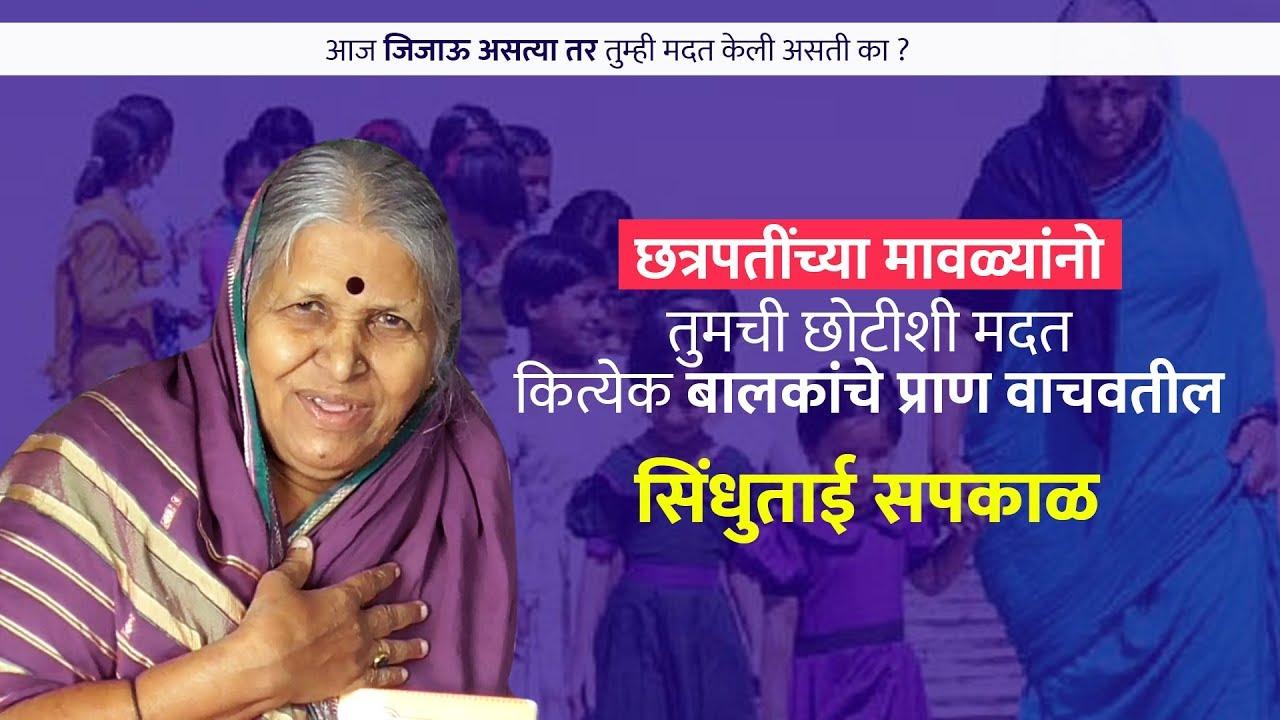 Sindhutai Sapkal Speech in marathi 2017 - i need help