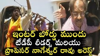 TDP Leaders and Prof. Nageswar Rao Arrested at Inter Board Office   Political Qube