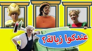 فوزي موزي وتوتي -  عندكوا زبالة؟ – Do you have a garbage?