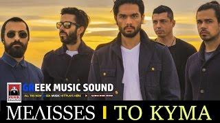 TO KYMA - MELISSES - Νέο Τραγούδι 2016