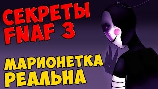 - Five Nights At Freddy s 3 МАРИОНЕТКА РЕАЛЬНА