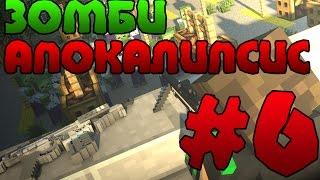 Minecraft сериал Зомби апокалипсис (6 серия)