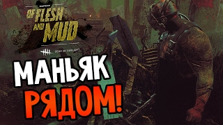 Dead by Daylight - МАНЬЯК РЯДОМ!