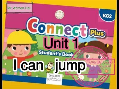الوحدة الأولى كونكت بلاس كاملة كلمات وقواعد Unit 1 Connect Plus Kg2