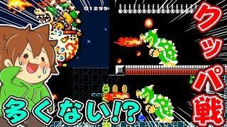【スーパーマリオメーカー2#125】今日はクッパデーなの?めっちゃ多いんだけどw【Super Mario Maker 2】ゆっくり実況プレイ