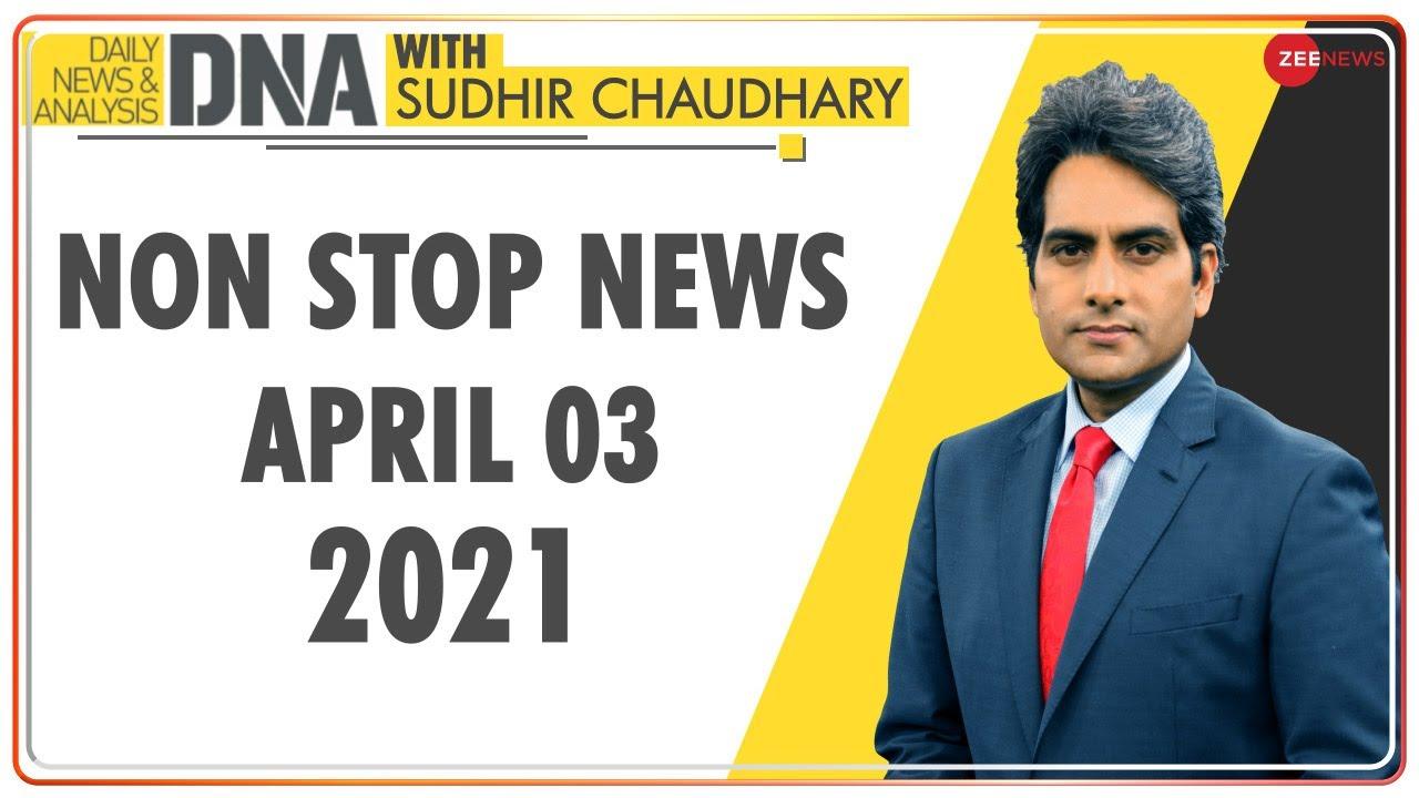 DNA: Non Stop News; April 03, 2021 | Sudhir Chaudhary Show | Hindi News | Nonstop News | Fast News