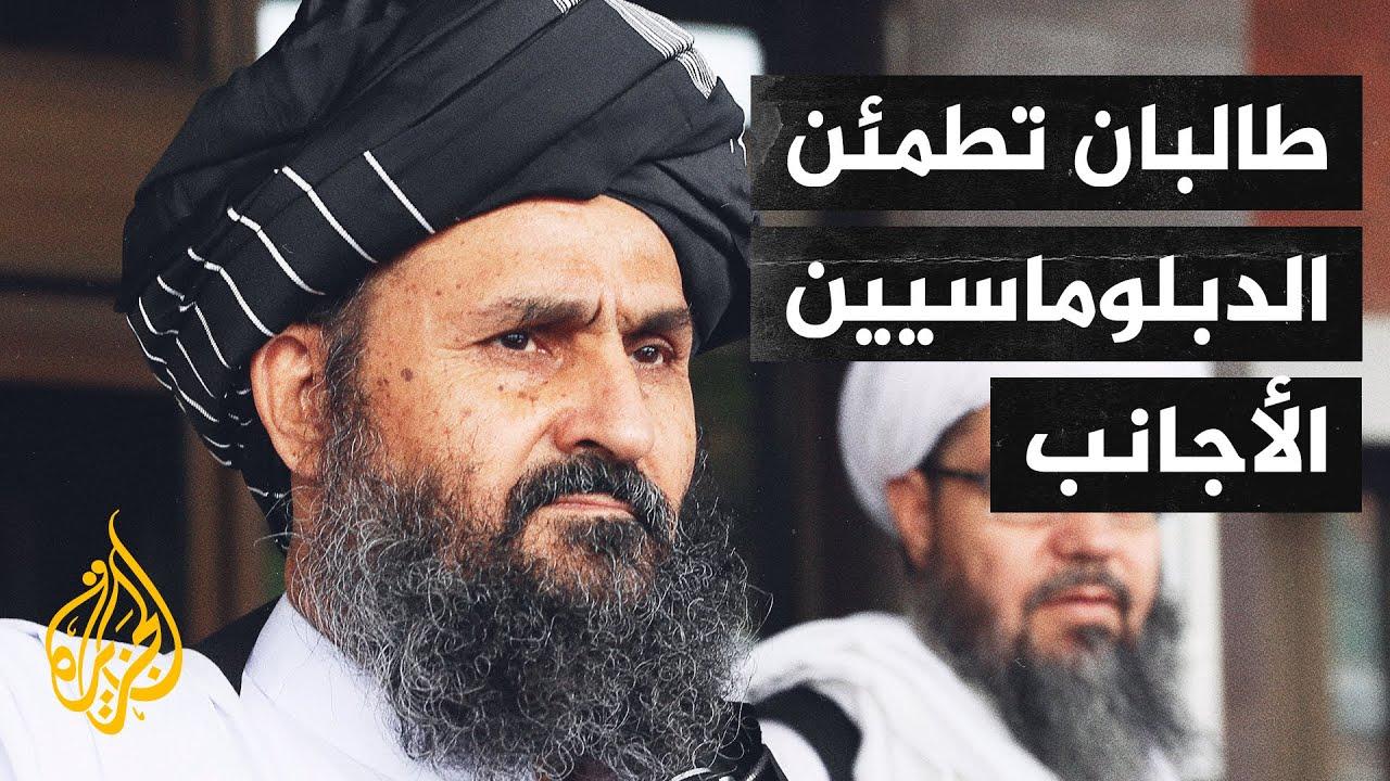 رئيس المكتب السياسي لطالبان: يتعين علينا تأسيس نظام يحقق أمن الأفغان  - نشر قبل 5 ساعة
