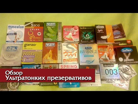 Самый лучший ультратонкий презерватив. Обзор презервативов