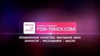 Запчасти FOR-TRUCK.COM(Интернет-магазин FOR-TRUCK.COM. Запчасти для грузовых иномарок. Запчасти для легковых автомобилей и легких грузо..., 2017-02-01T06:29:26.000Z)