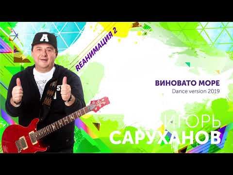 Игорь Саруханов - Виновато море. Dance version 2019