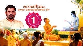 Bharatheeyam 2014 | Acharya Swami Sandeepananda Giri_Part1