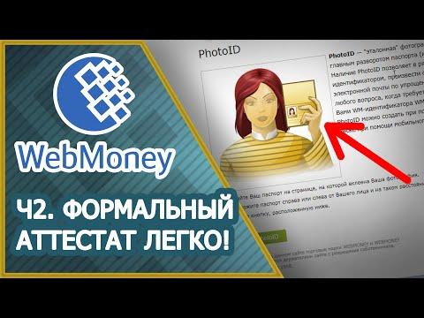Как получить формальный аттестат WebMoney?