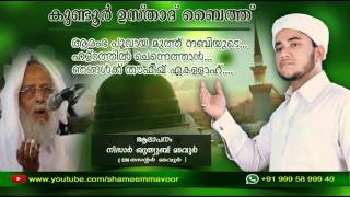 Aaramba Poovaya Mutth Nabiyude  | Nisar Kuthubi Madavoor | Kundoor Usthad Baitth