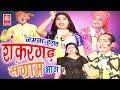 Dehati Notanki | शंकरगढ़ संग्राम भाग 1 | Shankargad Sangram Part 1 | Ch. Dharampal | Rathor Cassette