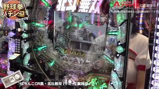 野球拳パチンコ・特別編❤️ アマテラスの制服デザイナー   ゆかにゅんも...