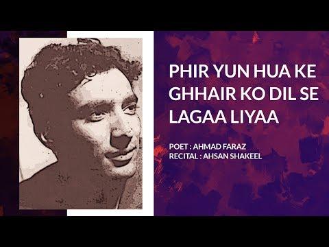 Ahmad Faraz | Tujhse Bichhad Ke Ham Bhi Muqaddar Ke Ho Gaye | Kitab e Maazi
