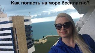 Ярина Яковлева на море. Как поехать бесплатно на море. НАЖМИ ссылку под видео