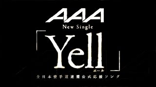 AAA/「Yell」(エール)
