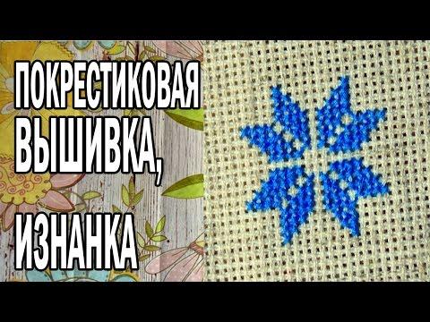 вышивка крестом для звезд