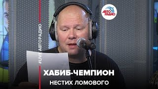 Хабиб-Чемпион (НЕстих Ломового)