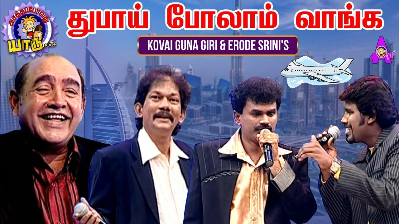 Download துபாய் போலாம் வாங்க | Kovai Guna Giri & Erode Srini's Epic Mimicry | Asathapovathu Yaru | Asathal TV