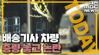 '차 바꾸지 않으면 계약해지' 운송기사의 한숨/대전MB…