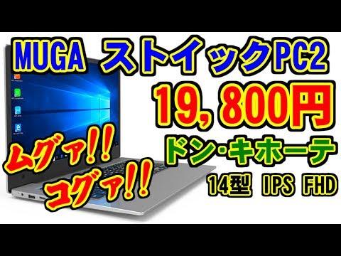 [19,800円] MUGA ストイックPC2 [ドン・キホーテ]