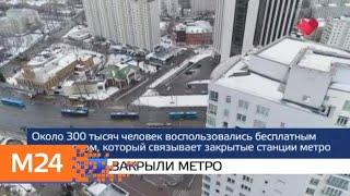 'Москва и мир': закрытые станции метро, дрон-камикадзе и режим ЧП на границе США и Мексики - Москв…