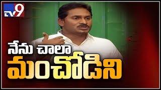 నేను చంద్రబాబు  గారిని ఎప్పుడు  కావాలి అని తిట్టలేదు : YS Jagan - TV9