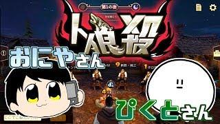 【人狼殺】人狼ゲームを9人でガチプレイしてみた【おにや×ぴくとはうす×我々だ!】 thumbnail