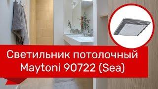 Светильник потолочный MAYTONI 90722 (MAYTONI Sea CL852-04-S) обзор