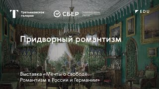 Придворный романтизм / Лекция / #TretyakovEDU