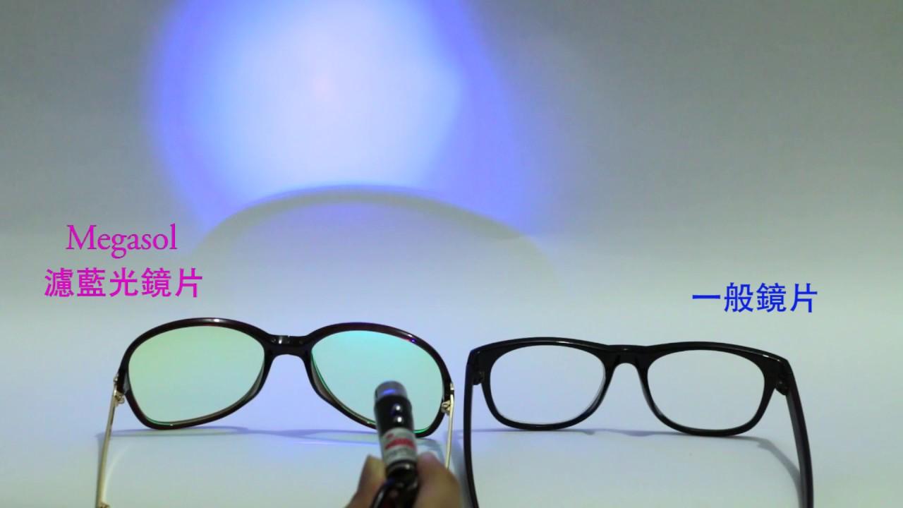 濾藍光鏡片測試 - YouTube