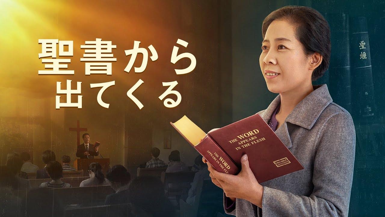 全能神教会福音映画 「聖書から出てくる」