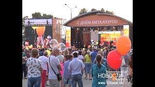 Как Новокузнецк отметил День металлурга