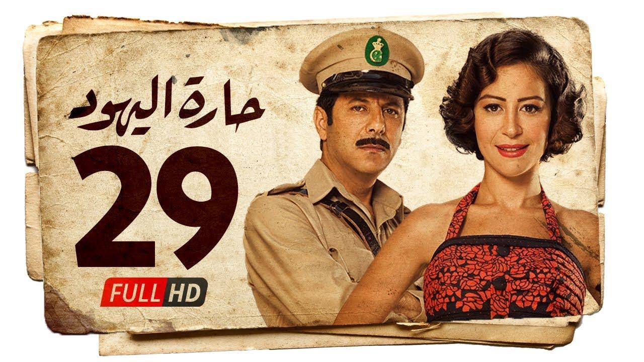مسلسل حارة اليهود HD - الحلقة التاسعة والعشرون (29) بطولة منة شلبي - Haret Al Yahood Series Eps 29