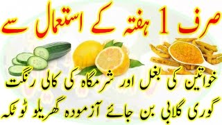 How to Remove Blackness from Underarms and Vagina in Urdu/Hindi