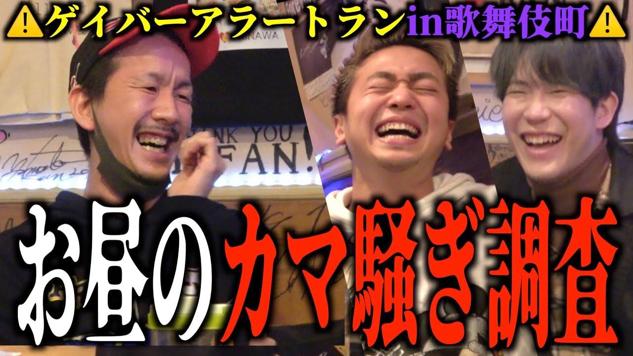 安室奈美恵好きが集まる歌舞伎町のゲイバー…!第二弾「新宿二丁目アラートラン」🔥