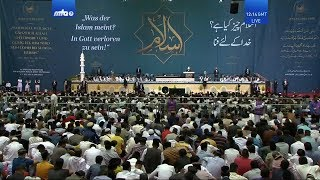 Friday Sermon 5th July 2019 (Urdu): Jalsa Salana Germany 2019