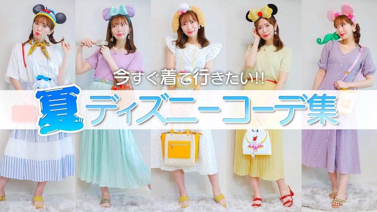 【キャラ崩壊】ネジが数本抜けた大人女子の夏ディズニーコーデ紹介