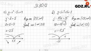 № 30.12 - Алгебра 10-11 класс Мордкович