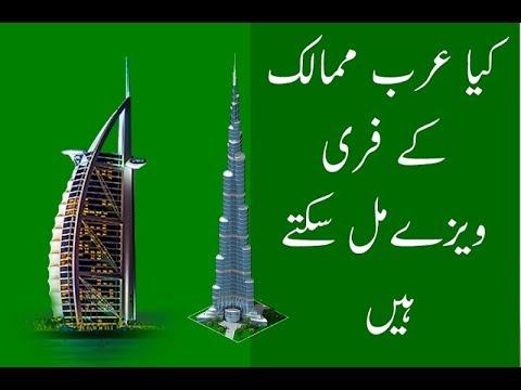 Free Visa || Gulf Countries Free Requirement Visa urdu by yeh kasy