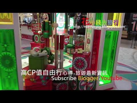香港聖誕市集2019: 尖沙咀德國風聖誕市集@花小錢去旅行 - YouTube