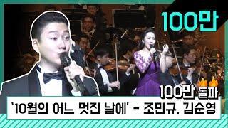 10월의 어느 멋진 날에 -테너 조민규, 소프라노 김순영