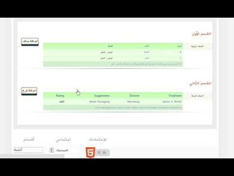 Toggling Category Subcategory Manager JQuery HTML5 Project Demo