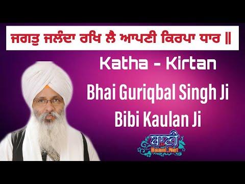 Live-Now-Special-Live-Kirtan-Bhai-Guriqbal-Singh-Ji-Bibi-Kaulan-Ji-From-Amritsar-19-April-2020