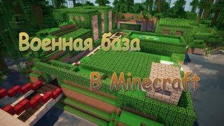 Военная база в Minecraft #9(Военная база в Minecraft! Там построено куча построек, среди них: казарма, ангар для танков, подводная лодка,..., 2014-06-05T10:49:53.000Z)