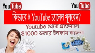How to create a YouTube Channel in Bangla  How to Earn Money on YouTube